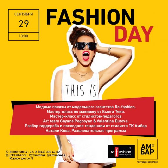 FASHION DAY!!!