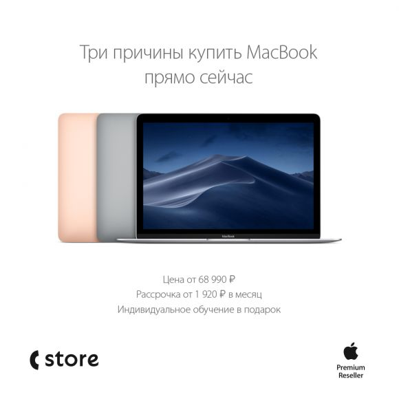 MacBook в Cstore