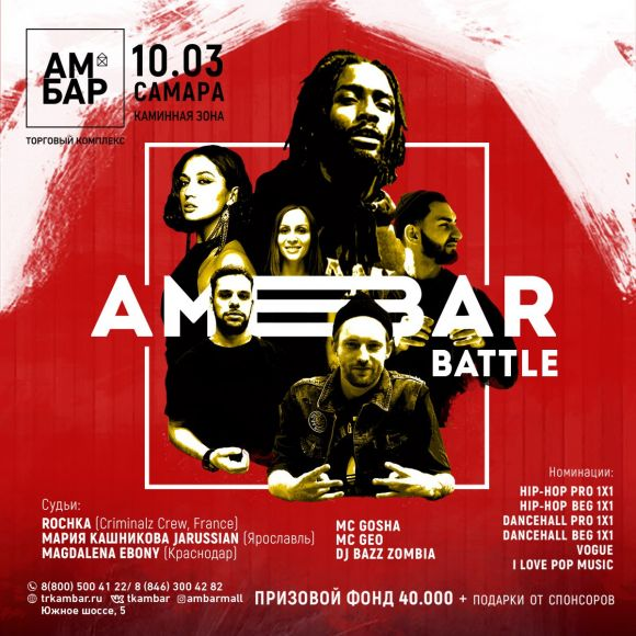 AMBAR BATTLE