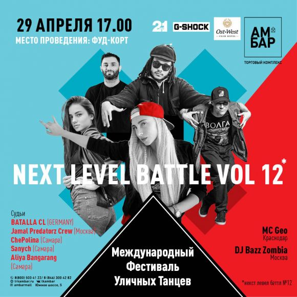 Next Level Battle vol 12