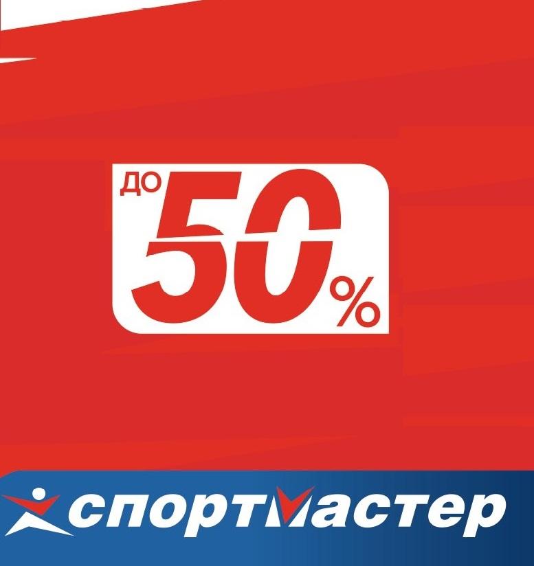 8cd36a78 Скидки до 50% в магазине Спортмастер