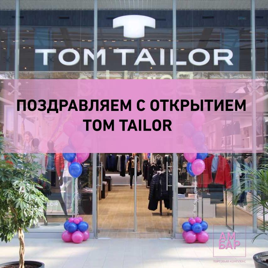 Открытие магазина TOM TAILOR в ТК Амбар