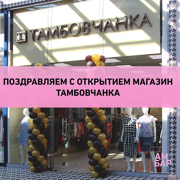 магазин Тамбовчанка Самара
