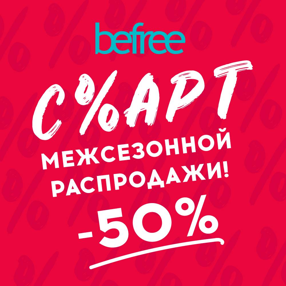 акция в магазине BeeFree