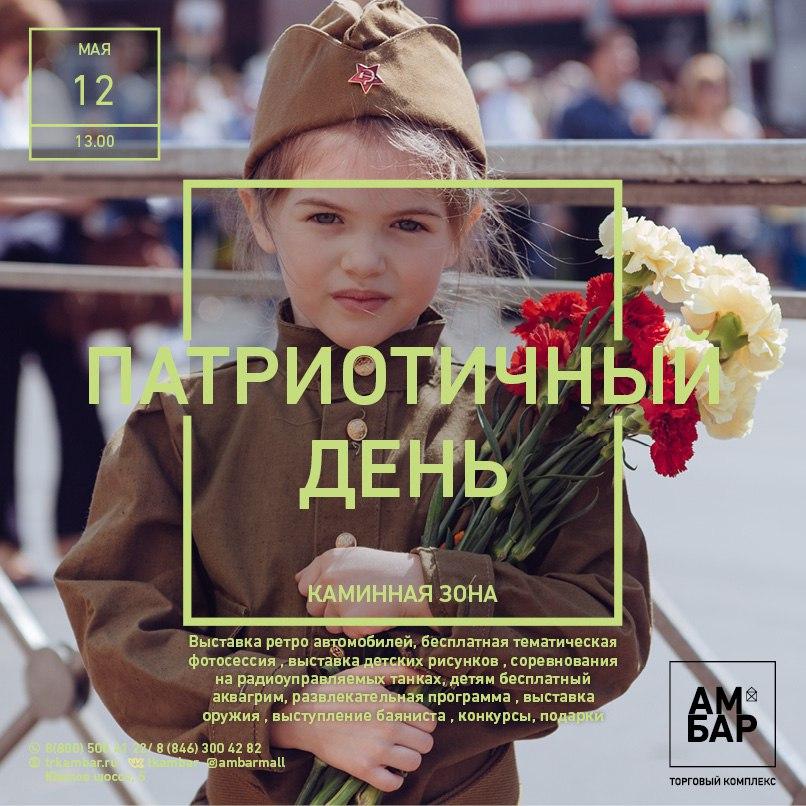 патриотичный день в ТК АМБАР