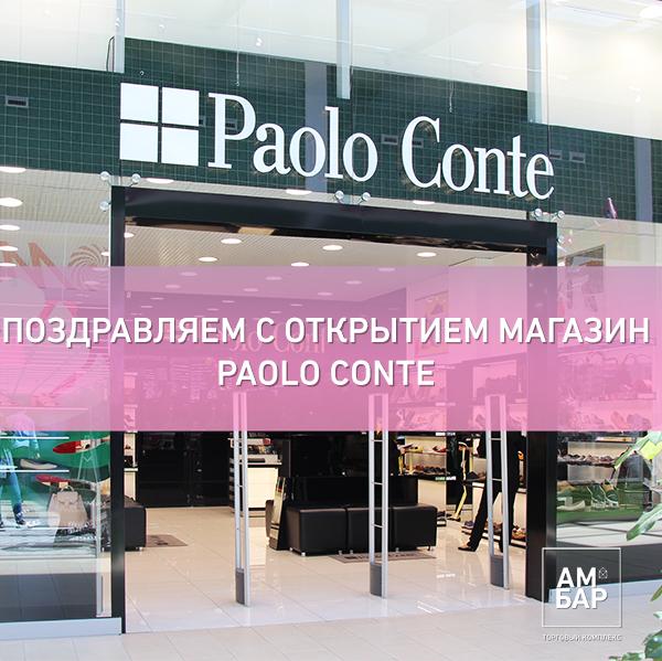 магазин Paolo Conte в ТК Амбар