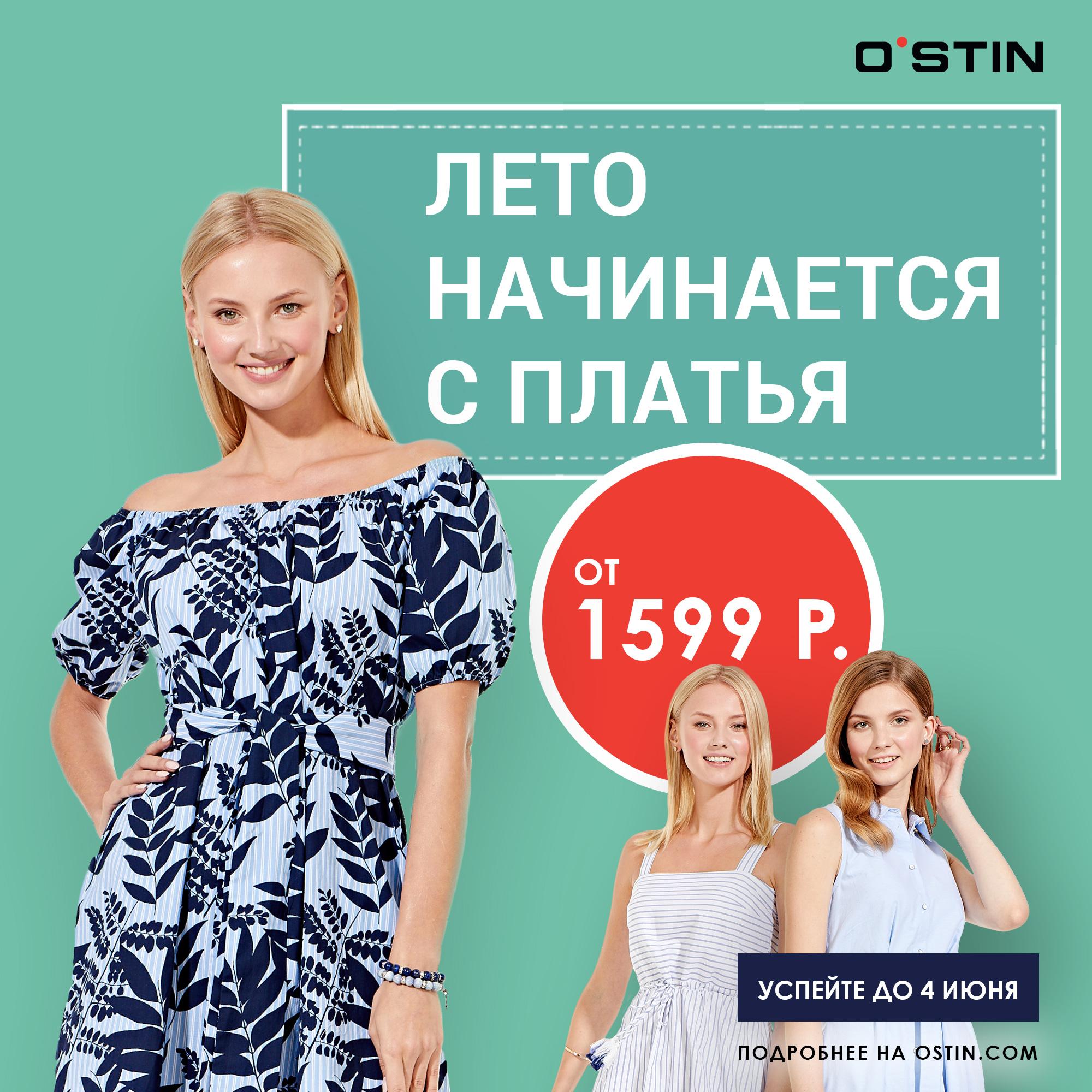 акция в магазине Ostin