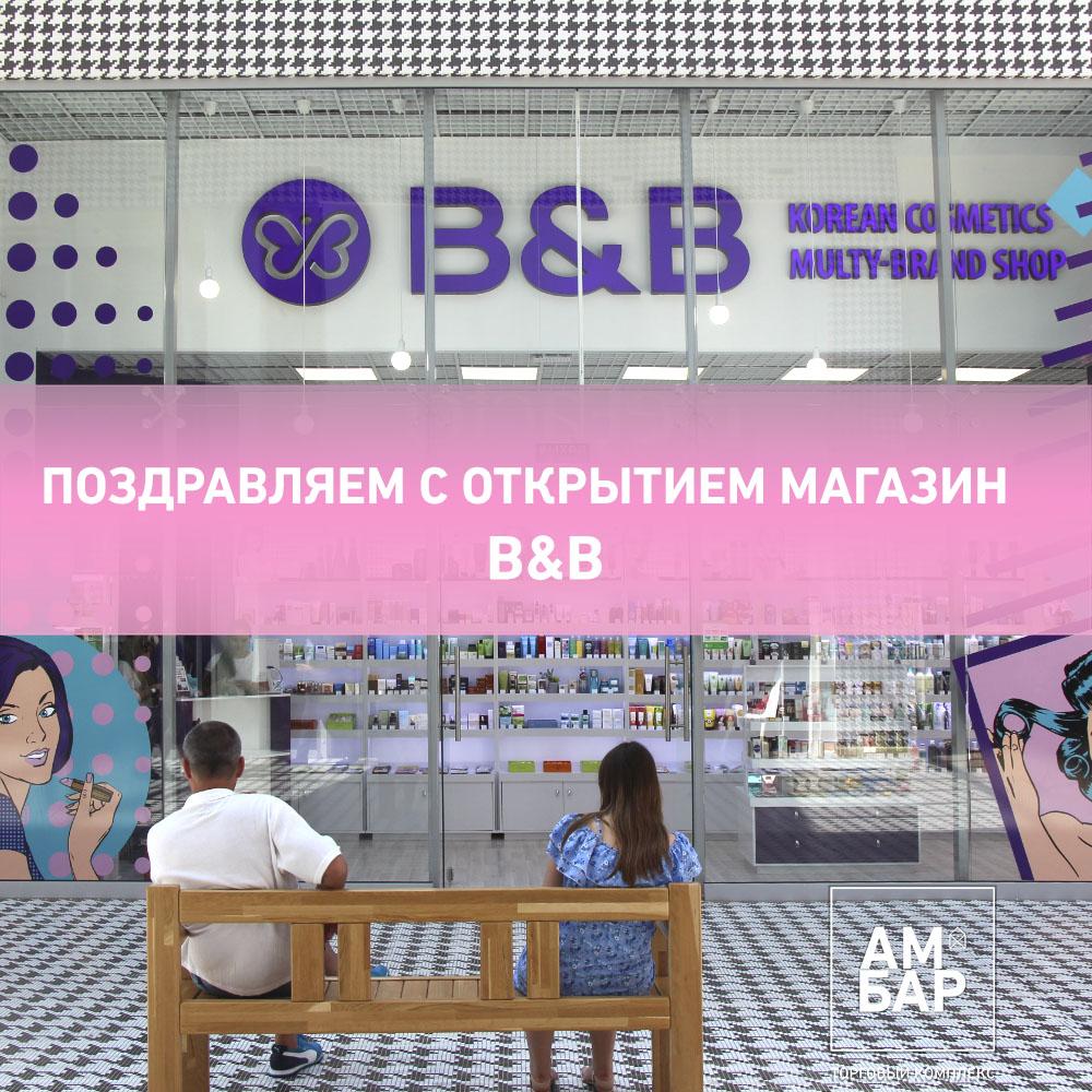 магазин B&B в ТК Амбар