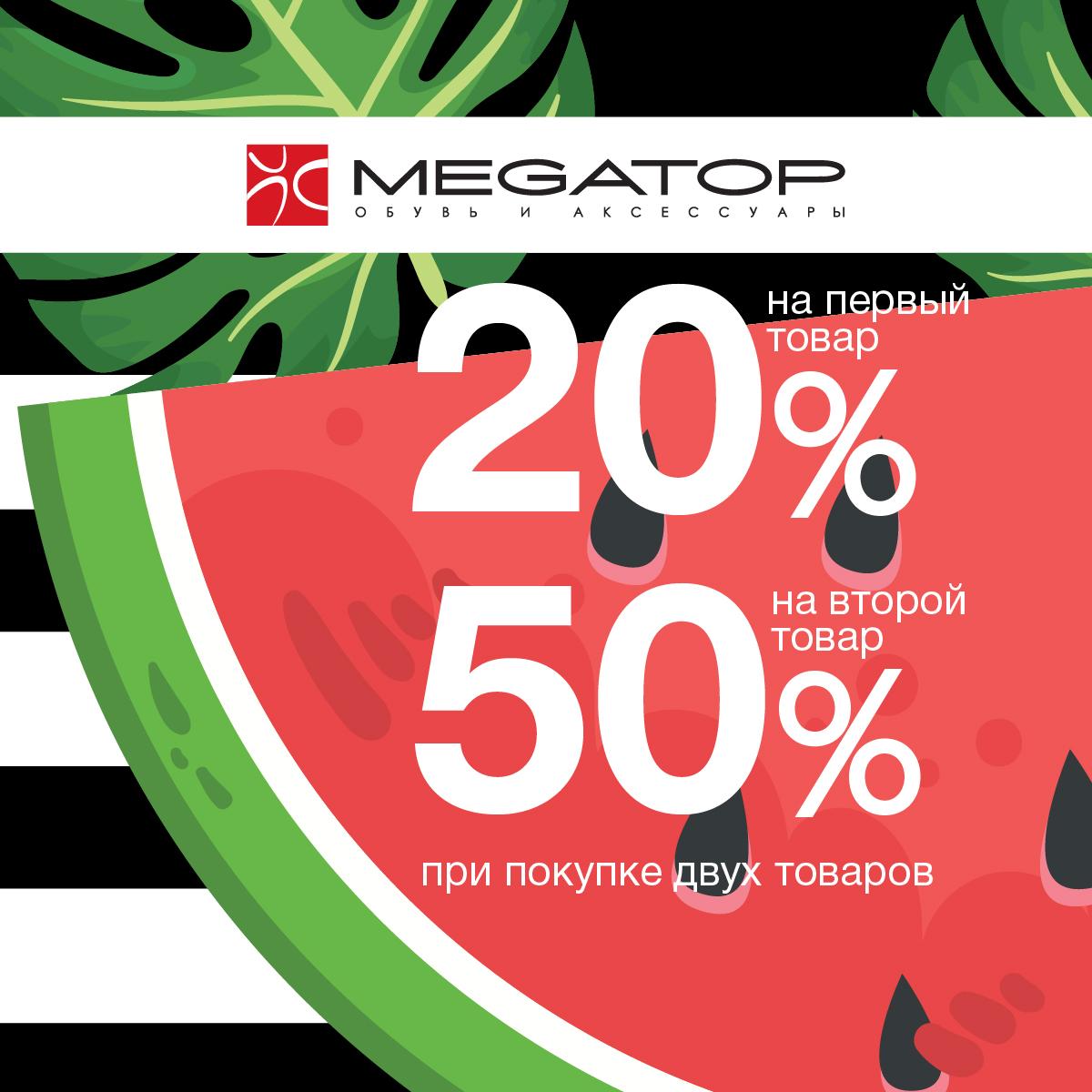 Акция в магазине MEGATOP