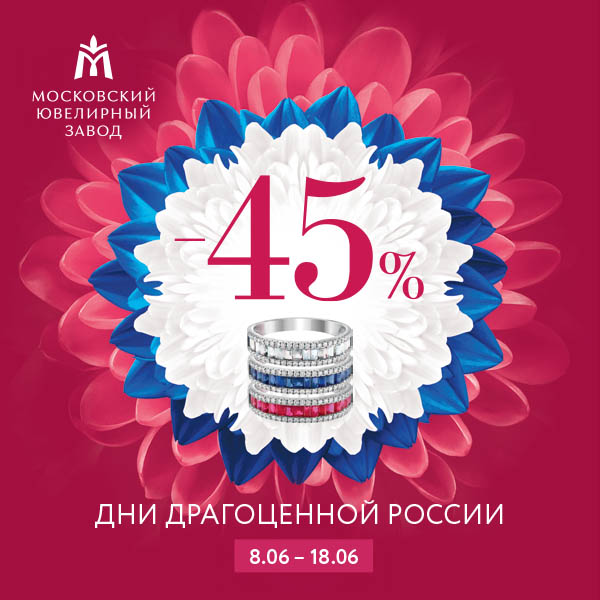 акция в магазине Московский Ювелирный Завод