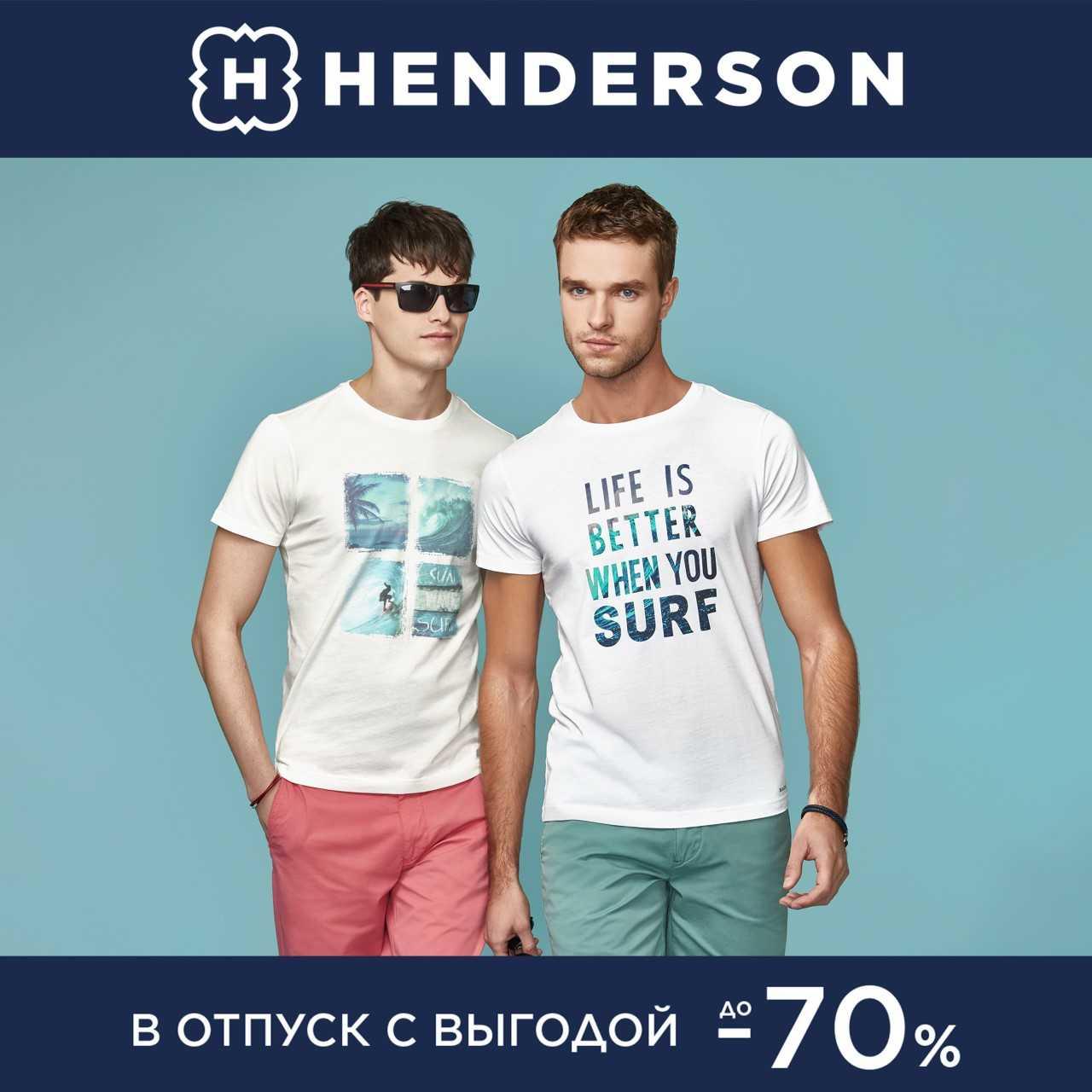 акция в магазине Henderson
