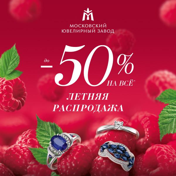 акция в магазине Московского Ювелирного Завода