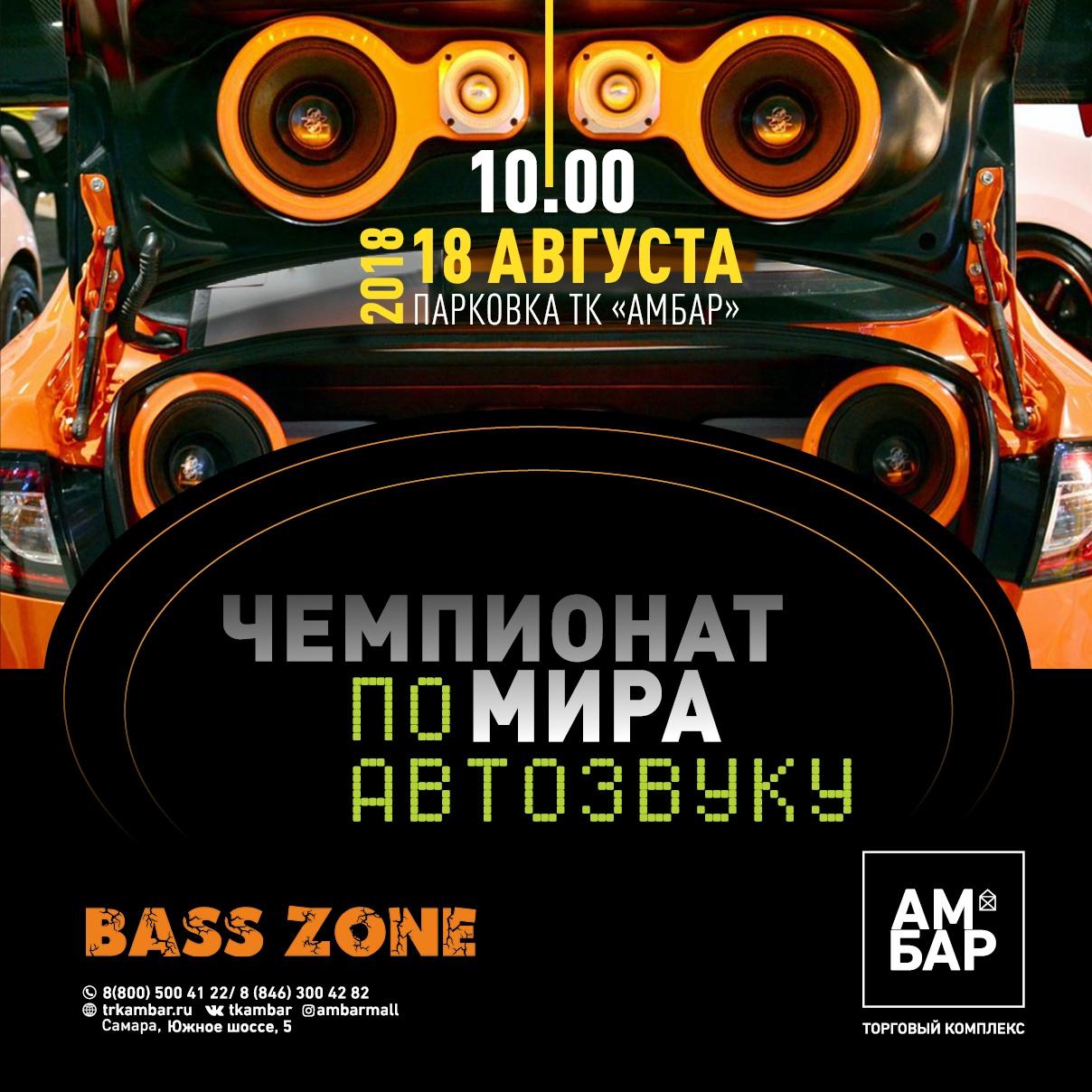 Bass Zone
